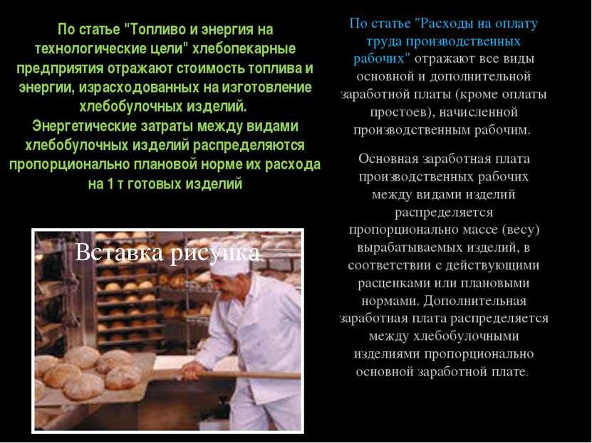 """По статье """"Топливо и энергия на технологические цели"""" хлебопекарные предприят..."""