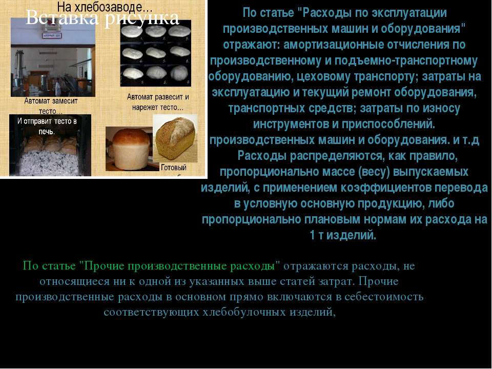 """По статье """"Расходы по эксплуатации производственных машин и оборудования"""" отр..."""