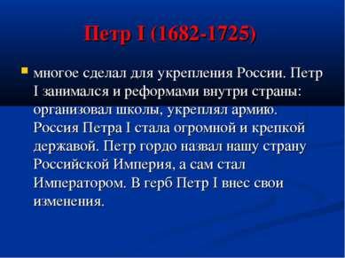 Петр I (1682-1725) многое сделал для укрепления России. Петр I занимался и ре...