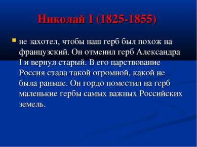 Николай I (1825-1855) не захотел, чтобы наш герб был похож на французский. Он...