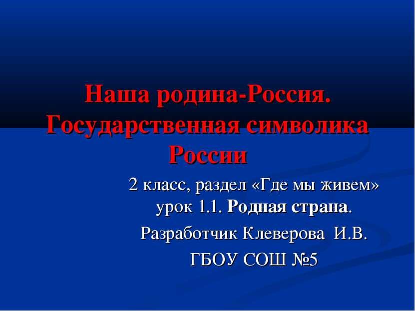 Наша родина-Россия. Государственная символика России 2 класс, раздел «Где мы ...
