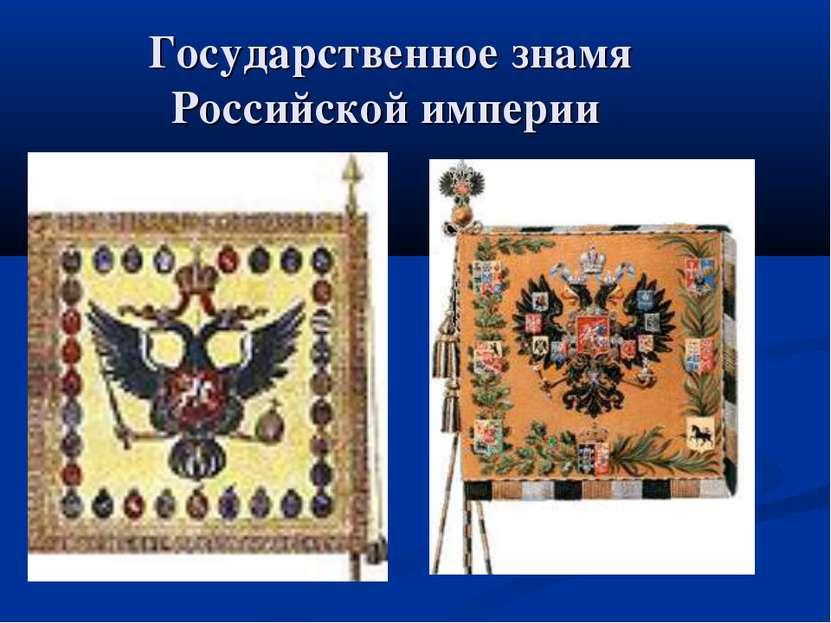 Государственное знамя Российской империи Файл История фай Ссылки на файл ...