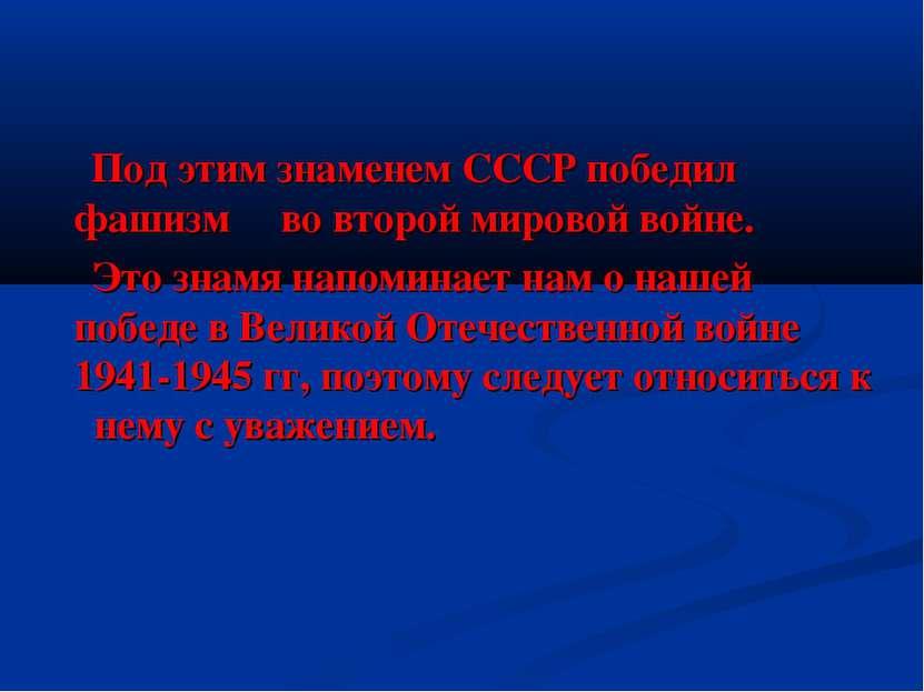 Под этим знаменем СССР победил фашизм во второй мировой войне. Это знамя напо...