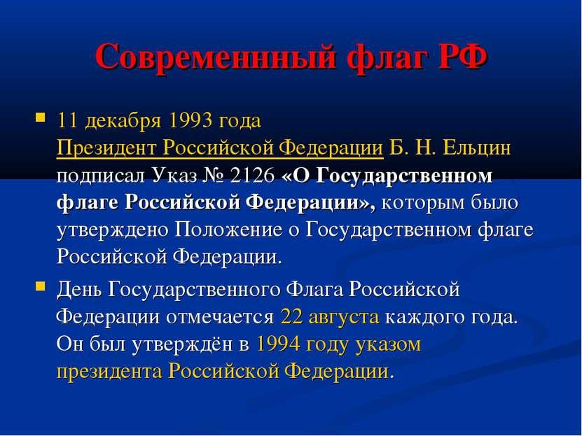 Современнный флаг РФ 11 декабря 1993 года Президент Российской Федерации Б.Н...