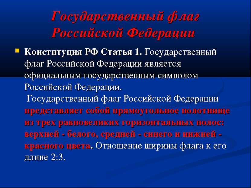 Государственный флаг Российской Федерации Конституция РФ Статья1. Государств...