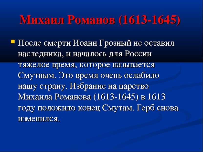 Михаил Романов (1613-1645) После смерти Иоанн Грозный не оставил наследника, ...