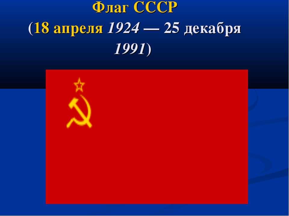 Флаг СССР (18 апреля 1924— 25 декабря 1991)