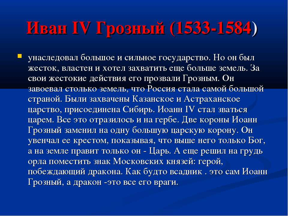 Иван IV Грозный (1533-1584) унаследовал большое и сильное государство. Но он ...