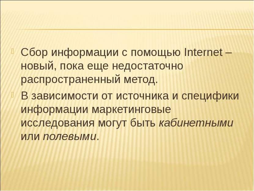 Сбор информации с помощью Internet – новый, пока еще недостаточно распростран...