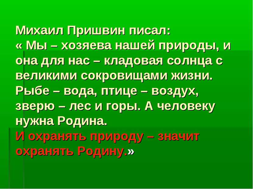 Михаил Пришвин писал: « Мы – хозяева нашей природы, и она для нас – кладовая ...