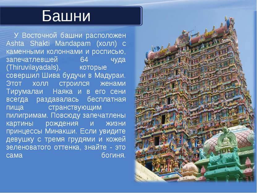 У Восточной башни расположен Ashta Shakti Mandapam (холл) с каменными колонна...