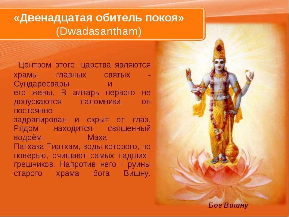 Центром этого царства являются храмы главных святых - Сундаресвары и его жен...