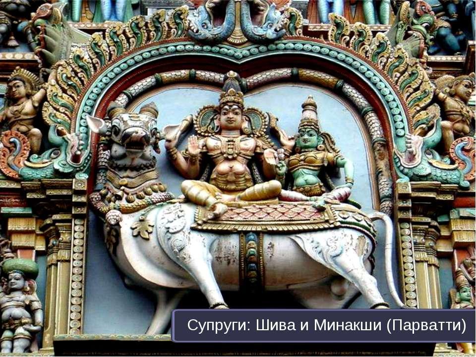 Супруги: Шива и Минакши (Парватти)