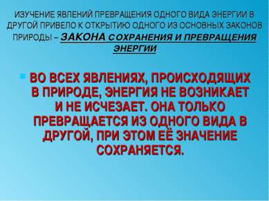ИЗУЧЕНИЕ ЯВЛЕНИЙ ПРЕВРАЩЕНИЯ ОДНОГО ВИДА ЭНЕРГИИ В ДРУГОЙ ПРИВЕЛО К ОТКРЫТИЮ ...