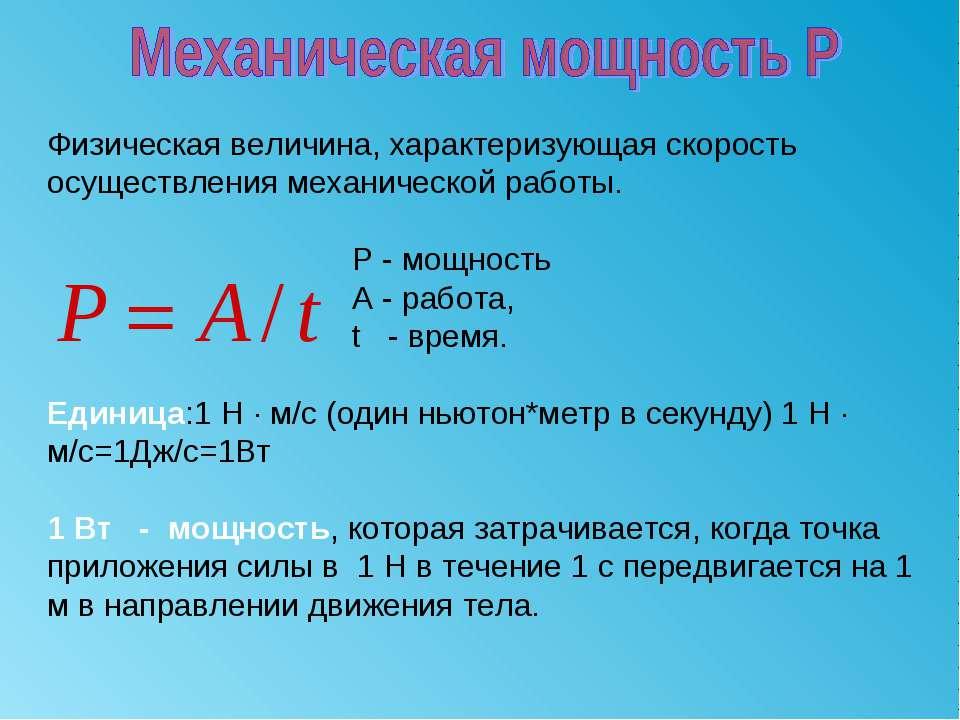 Физическая величина, характеризующая скорость осуществления механической рабо...