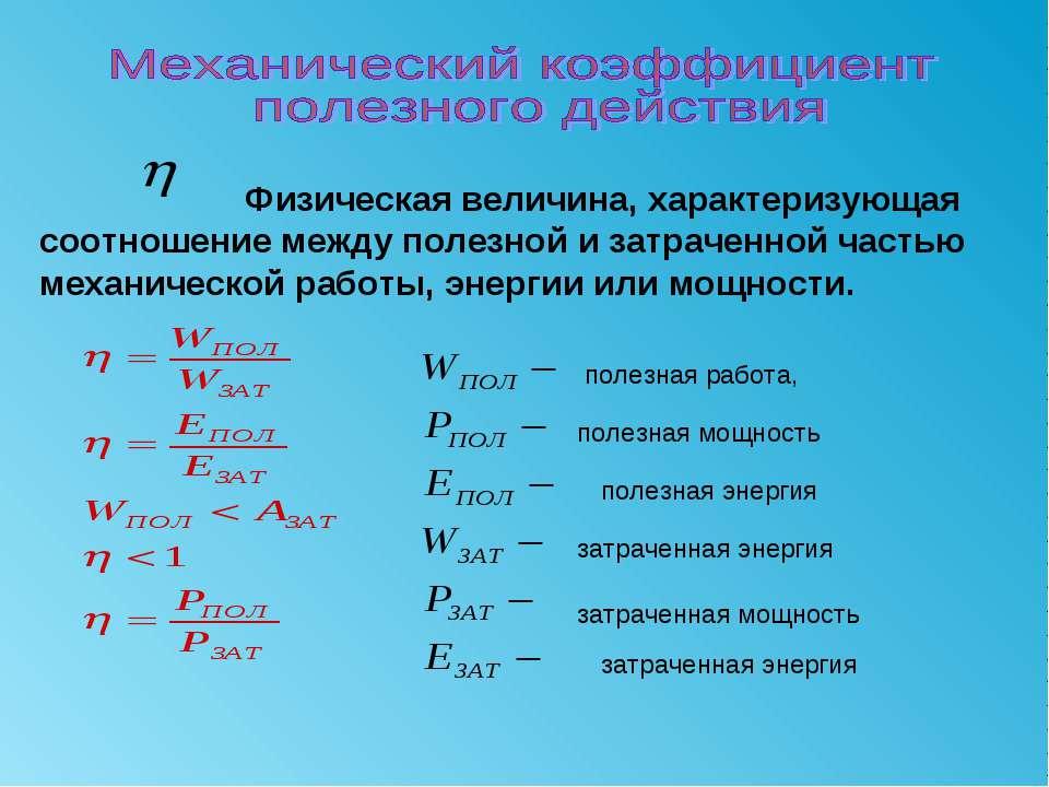 Физическая величина, характеризующая соотношение между полезной и затраченной...