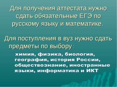 Для получения аттестата нужно сдать обязательные ЕГЭ по русскому языку и мате...