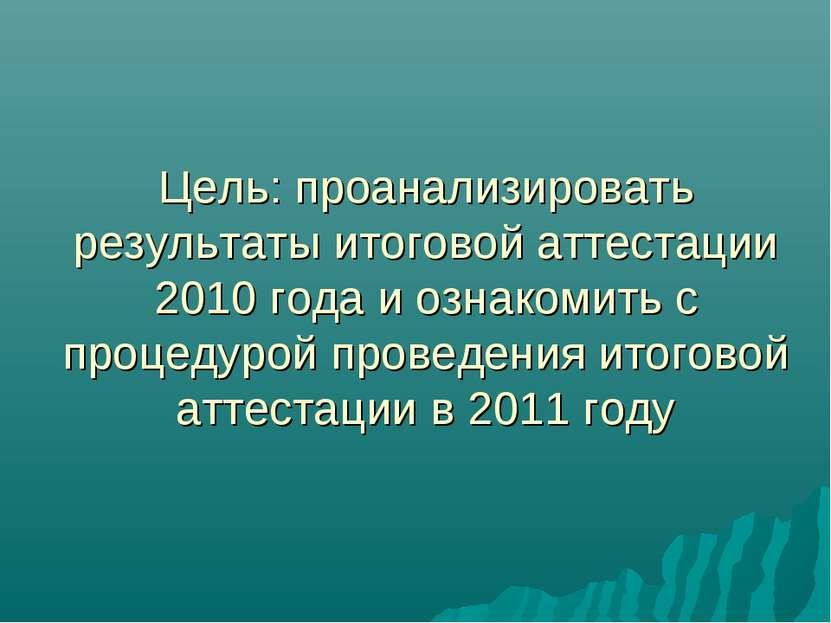 Цель: проанализировать результаты итоговой аттестации 2010 года и ознакомить ...