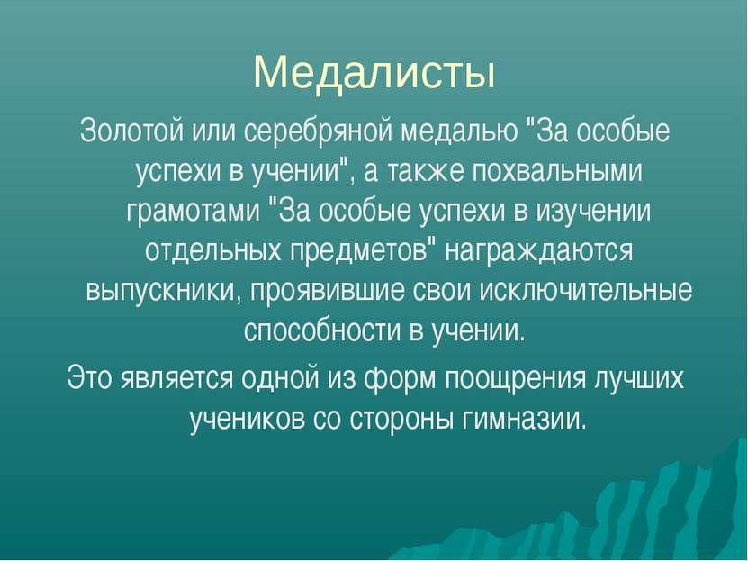 """Медалисты Золотой или серебряной медалью """"За особые успехи в учении"""", а также..."""