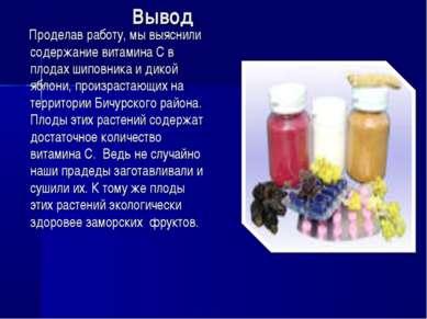 Вывод Проделав работу, мы выяснили содержание витамина С в плодах шиповника и...