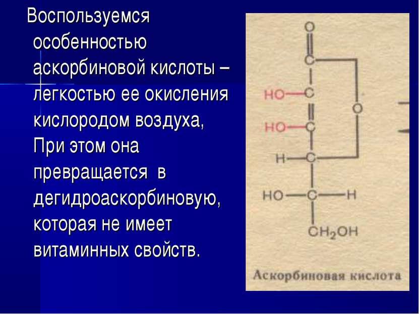Воспользуемся особенностью аскорбиновой кислоты – легкостью ее окисления кисл...
