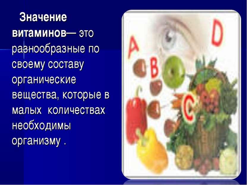 Значение витаминов— это разнообразные по своему составу органические вещества...