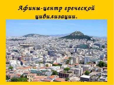 Афины-центр греческой цивилизации.