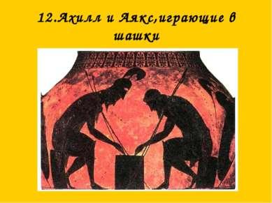 12.Ахилл и Аякс,играющие в шашки