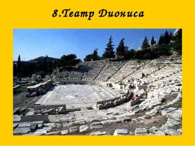 8.Театр Диониса