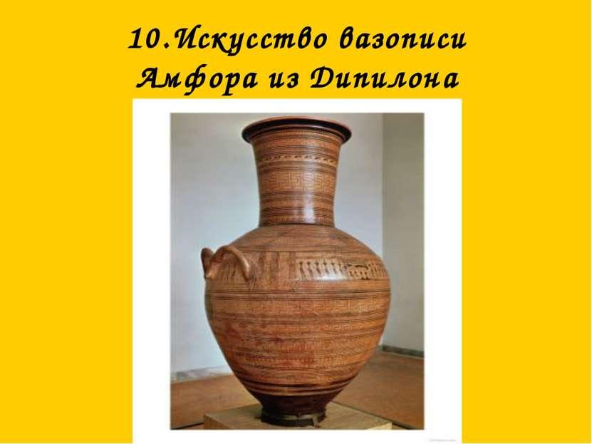 10.Искусство вазописи Амфора из Дипилона