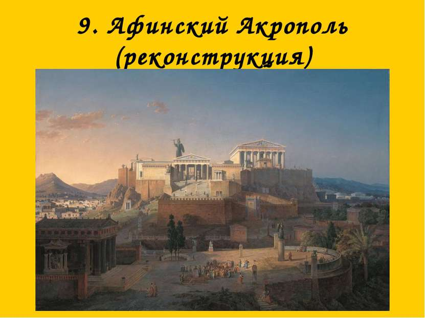 9. Афинский Акрополь (реконструкция)