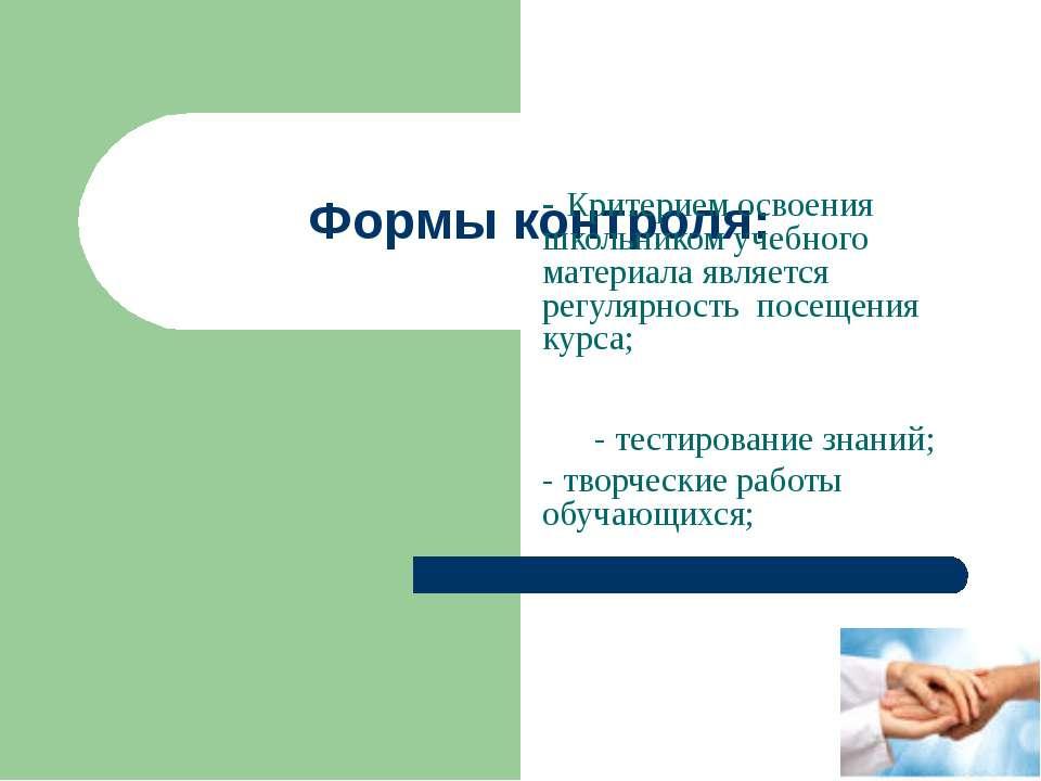 Формы контроля: - Критерием освоения школьником учебного материала является р...
