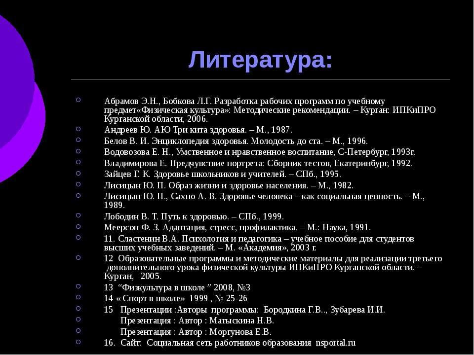 Литература: Абрамов Э.Н., Бобкова Л.Г. Разработка рабочих программ по учебном...