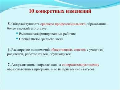 10 конкретных изменений 5. Общедоступность среднего профессионального образов...
