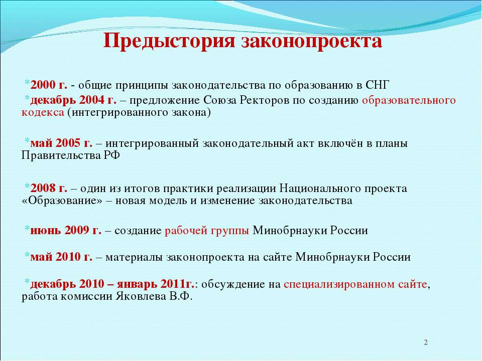 Предыстория законопроекта 2000 г. - общие принципы законодательства по образо...