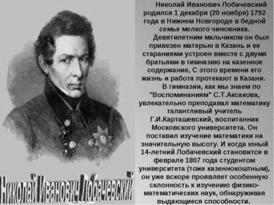 Николай Иванович Лобачевский родился 1 декабря (20 ноября) 1792 года в Нижнем...