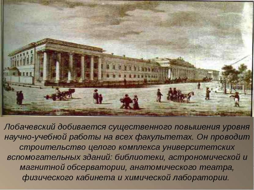 Лобачевский добивается существенного повышения уровня научно-учебной работы н...