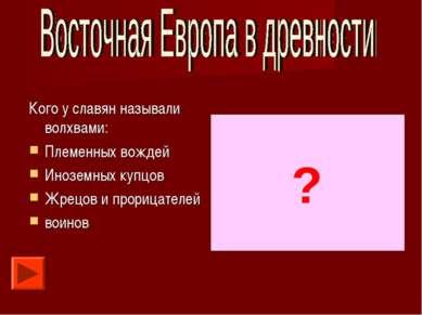 Кого у славян называли волхвами: Племенных вождей Иноземных купцов Жрецов и п...