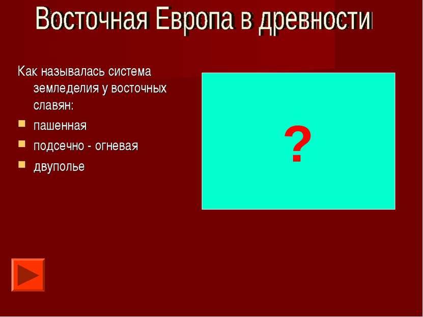 Как называлась система земледелия у восточных славян: пашенная подсечно - огн...