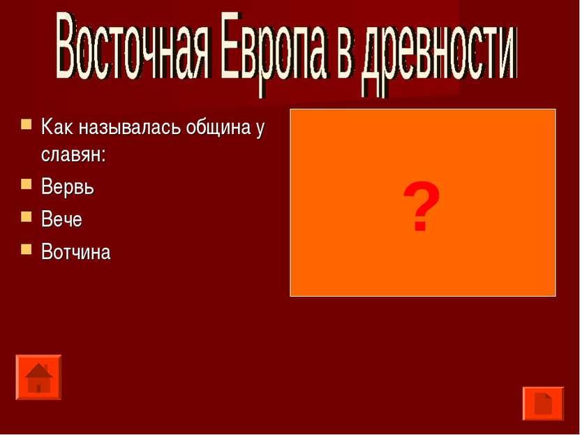 Как называлась община у славян: Вервь Вече Вотчина Вервь ?