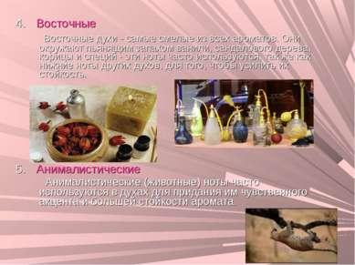 4. Восточные Восточные духи - самые смелые из всех ароматов. Они окружают пь...