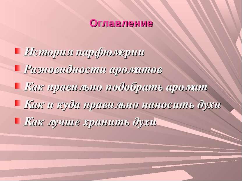 Оглавление История парфюмерии Разновидности ароматов Как правильно подобрать ...