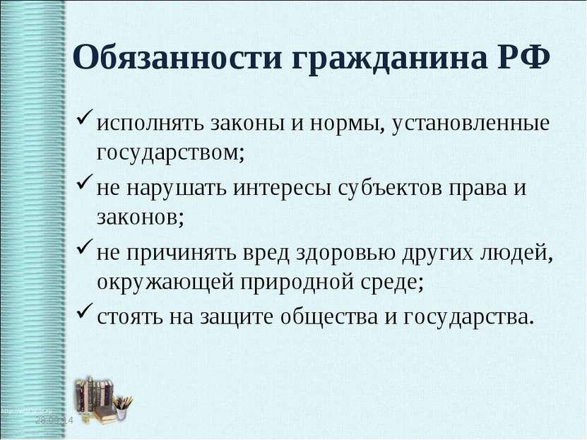 Обязанности гражданина РФ исполнять законы и нормы, установленные государство...