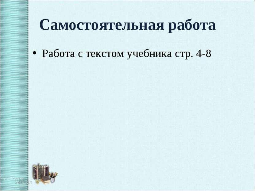 Самостоятельная работа Работа с текстом учебника стр. 4-8 *