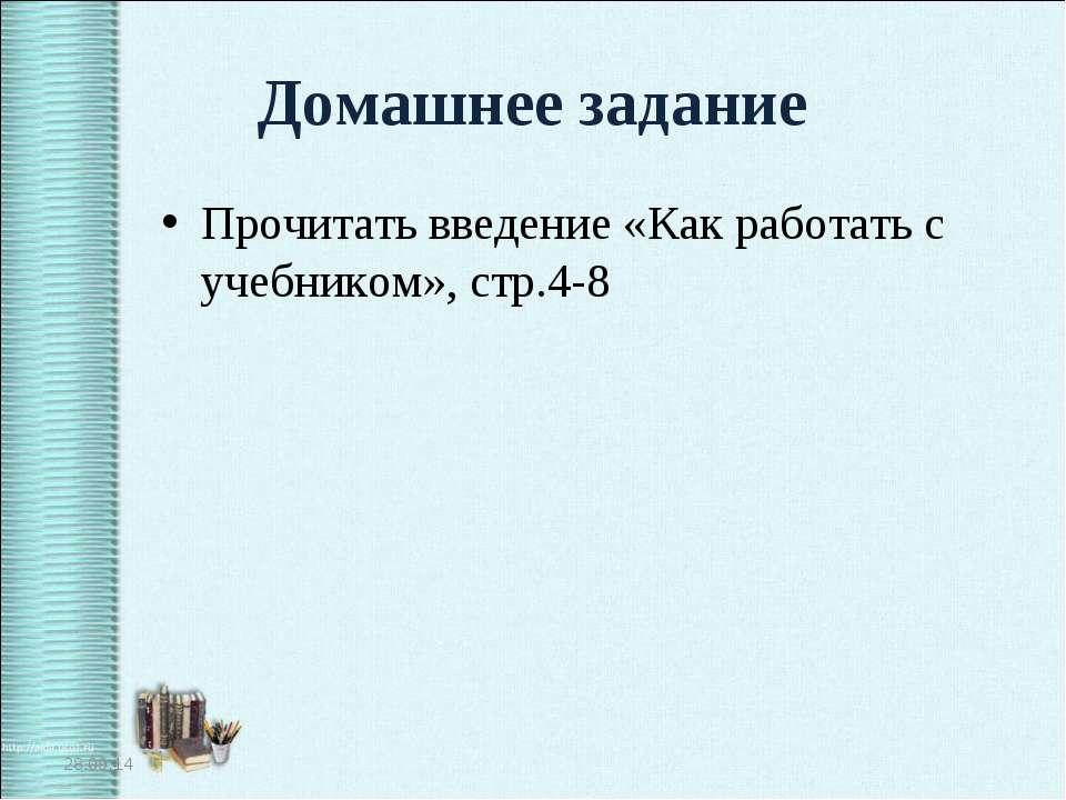 Домашнее задание Прочитать введение «Как работать с учебником», стр.4-8 *