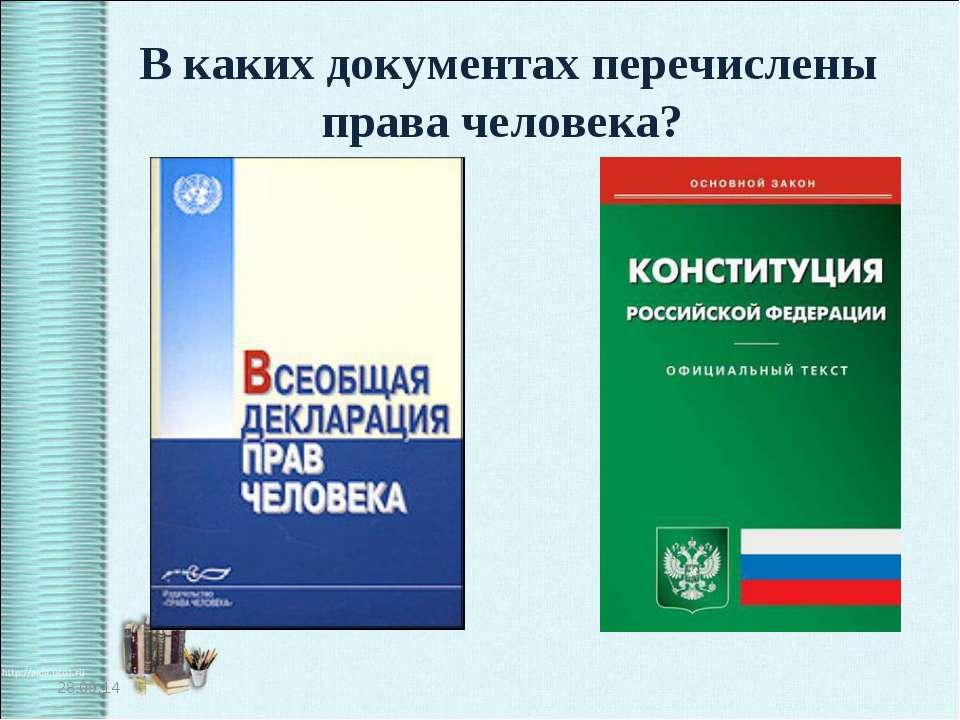 В каких документах перечислены права человека? *