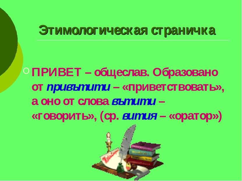Этимологическая страничка ПРИВЕТ – общеслав. Образовано от привътити – «приве...