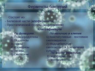 Ферменты бактерий Состоят из : - Белковой части (апофермента) - Простатическ...