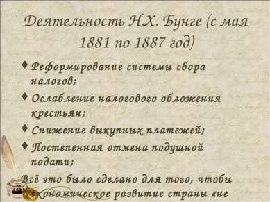 Деятельность Н.Х. Бунге (с мая 1881 по 1887 год) Реформирование системы сбора...
