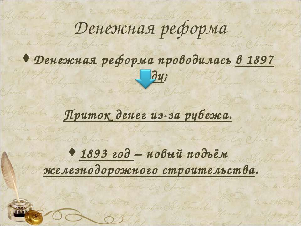 Денежная реформа Денежная реформа проводилась в 1897 году; Приток денег из-за...